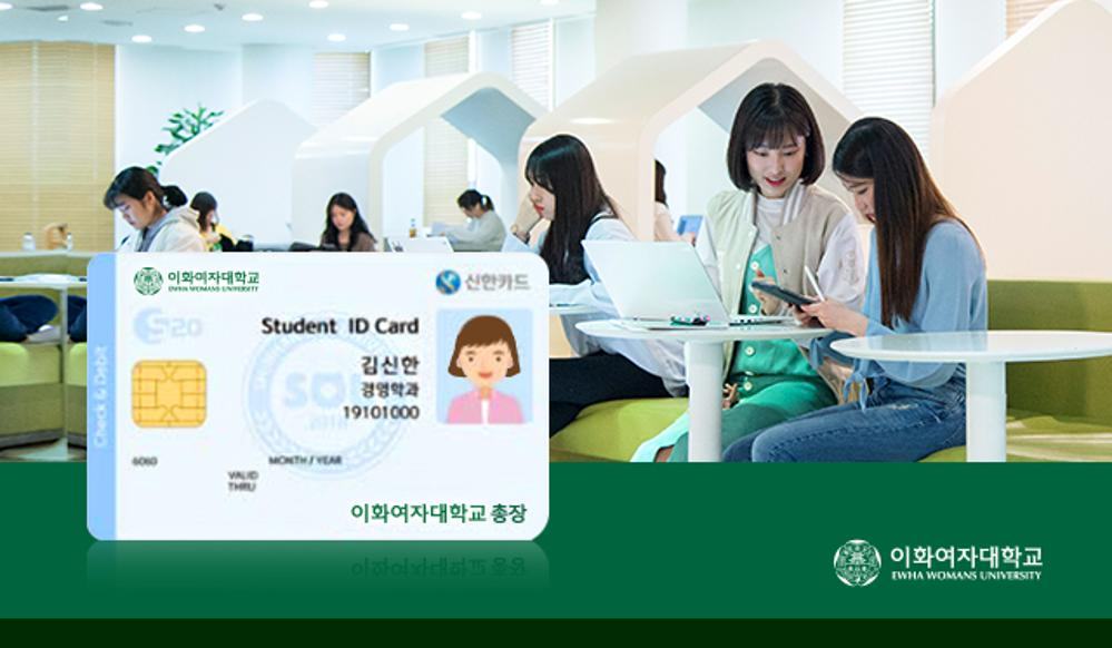 Student ID card application guide