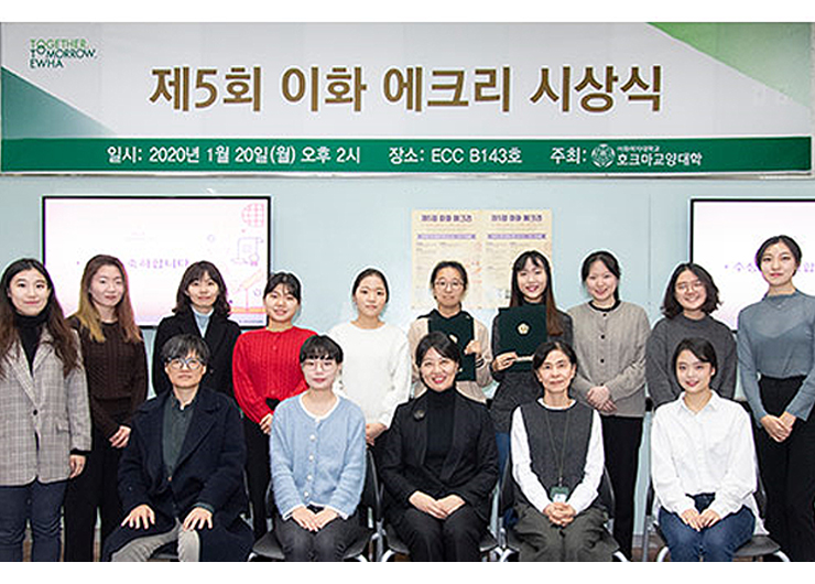 HOKMA College of General Education Held 5th Ewha Ecrire